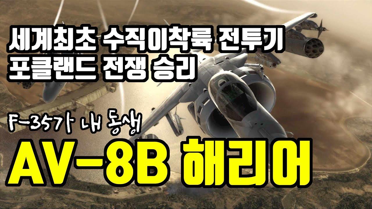 세계최초의 수직이착륙 전투기 해리어(Harrier), 포클랜드 전쟁에서 증명하다 | 군사 검색질 외전