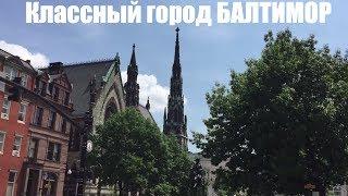 видео Балтимор (Мэриленд)