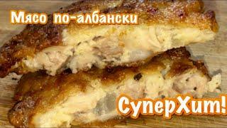 Мясо по-албански. Улётный рецепт из рубленного мяса.