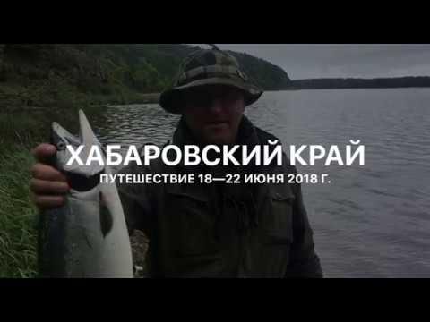 Путишествие и Рыбалка в Советской Гавани.