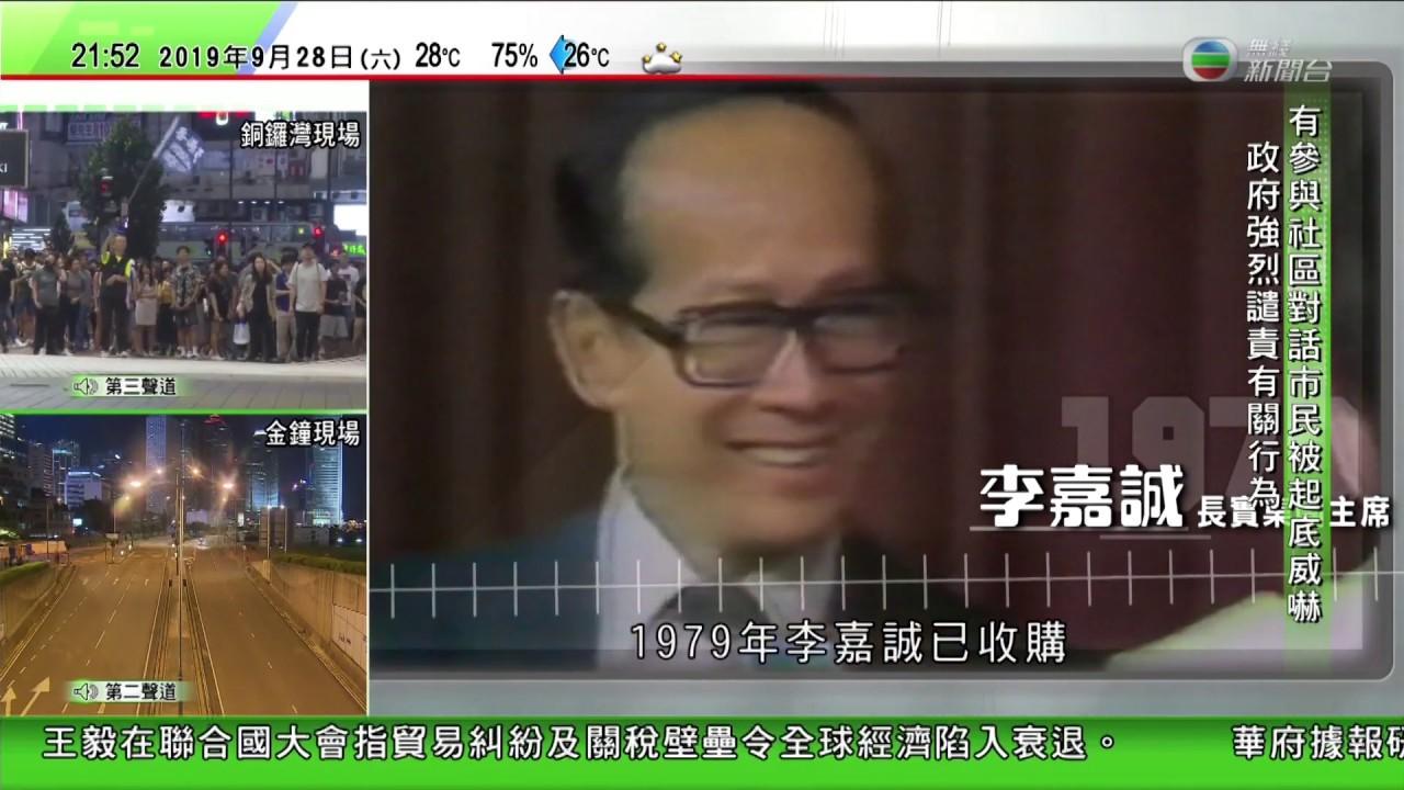 2019-09-28 2143-2154 TVB無線新聞臺第三聲道銅鑼灣現場 - YouTube