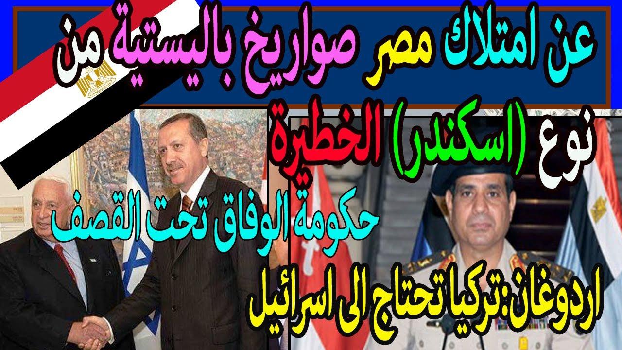 السلام العالمى : صواريخ اسكندر مشروعات ضخمة تركيا الطيران الحربى الجيش الليبي الوفاق تحيا مصر السيسي