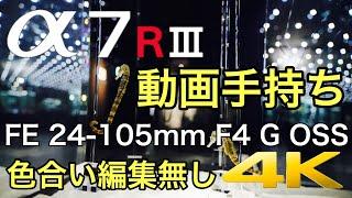 SONY α7R III手持ちで暗所動画4Kテスト ILCE-7RM3 FE 24-105mm F4 G OSS SEL24105G