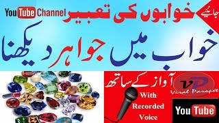 Video khawab ki tabeer [khwab mein jawahir dekhna] dream interpretation in islam download MP3, 3GP, MP4, WEBM, AVI, FLV September 2018