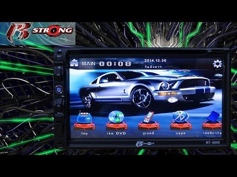 Review DVD 2DIN R STRONG ดีวีดี2ดินราคาถูก ภาพชัด ประกันดี  BY P.ONE 084-5244433