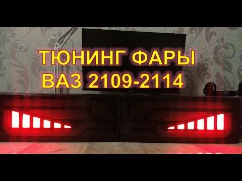 Светодиодный тюнинг задних фонарей ВАЗ 2109-2114 (тонированная версия)