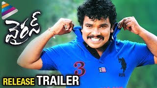 Sampoornesh Babu VIRUS Movie RELEASE TRAILER | Latest 2017 Telugu Movie Trailers | Telugu Filmnagar