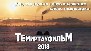 Рыбалка в Казахстане. Темиртау 2018. Все, что нужно знать о бешеном клеве подлещика.