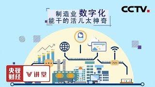 《央视财经V讲堂》 20191101 制造业数字化 能干的活儿太神奇| CCTV财经