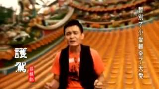 台灣商業舞曲(芭樂舞曲)版 - 莊振凱 - 護駕MV By P.C. DJ Team 小宏² 混音製作