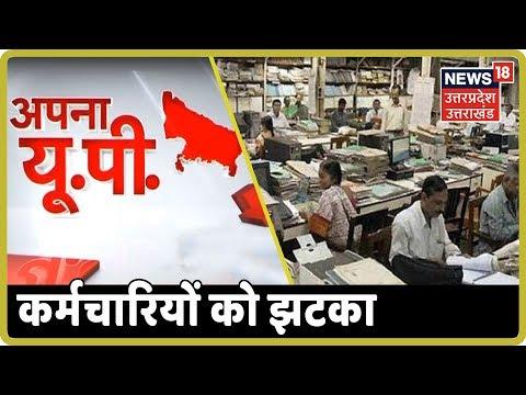 Apna UP | Lucknow : UP सरकार का बड़ा फैसला, कर्मचारियों को मिलने वाले 6 भत्ते बंद