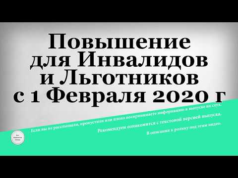 Повышение для Инвалидов и Льготников с 1 Февраля 2020 года