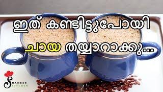 ഒരു തവണ ചെയ്തു നോക്കിയാല് വീണ്ടും വീണ്ടും ചോദിക്കും ചായിനാന | Chainana Tea | Tea Recipe