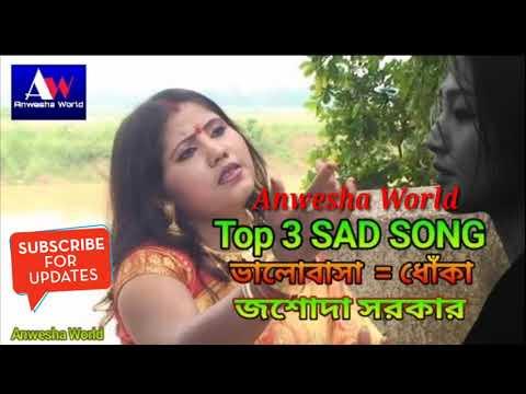 Jasoda Sarkar Top 3  SAD SONG 2018 | Anwesha World