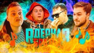 DJ XOBAH - ЯДЕРНАЯ БРАТВА (OST FULL VERSION)