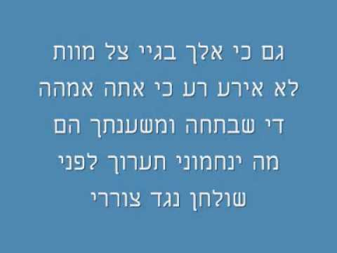 גד אלבז ואיציק שמלי מזמור לדוד