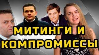 МИТИНГИ И КОМПРОМИССЫ   МеждоМедиа Групп