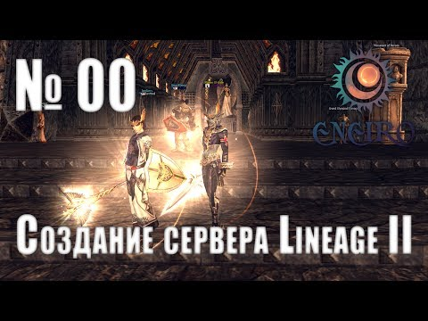 #00 - Создание сервера Lineage 2 Interlude - Знакомство