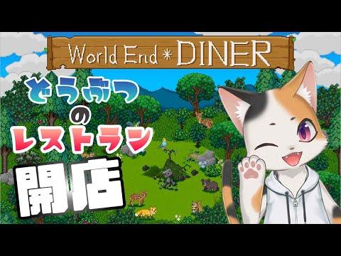 終末世界でどうぶつレストランはじめました【World End Diner】