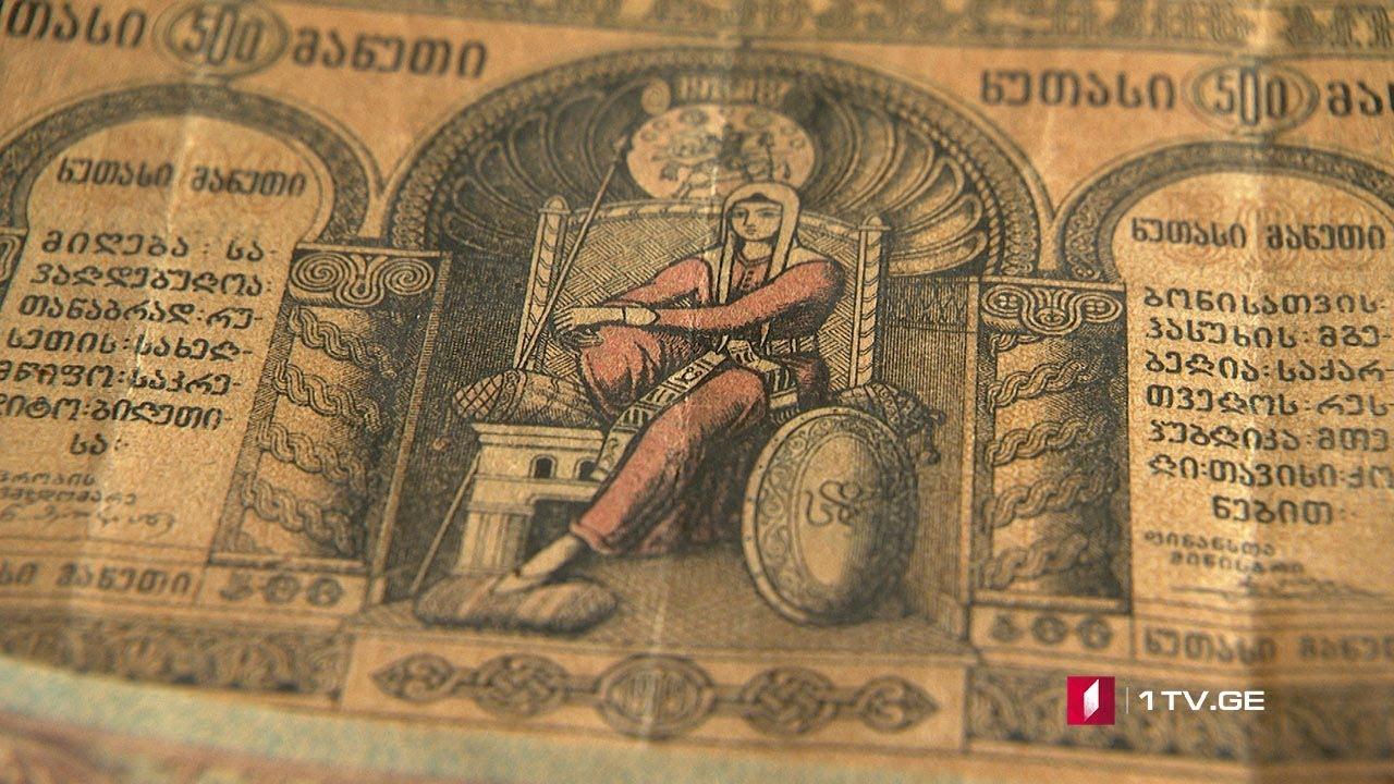 ახალიკვირა პირველი ეროვნული ფულის ერთეული