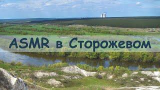 ASMR поездка в Сторожевое