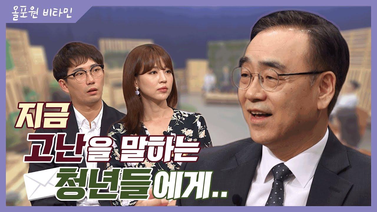 ♡올포원 비타민♡ 지금 '고난'을 말하는 청년들에게|CBSTV 올포원 148회