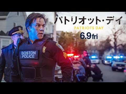 映画『パトリオット・デイ』本予告(6/9全国公開)