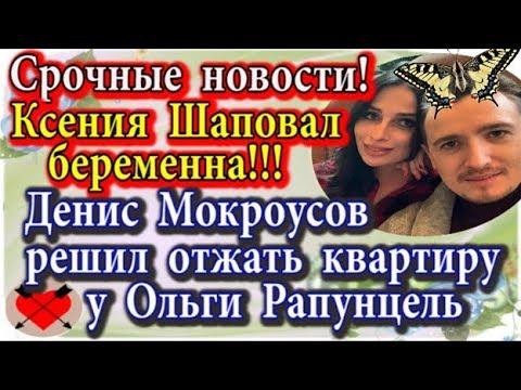 Дом 2 новости 29 февраля (эфир 6.03.20) Срочные новости. Ксения Шаповал беременна