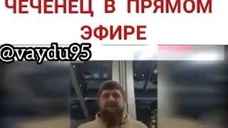 Кадыров бесится из за слова Терек