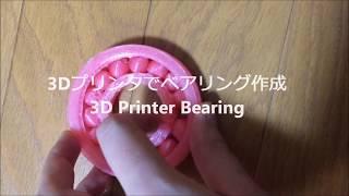 3Dプリンタでベアリング印刷 上手くいかない