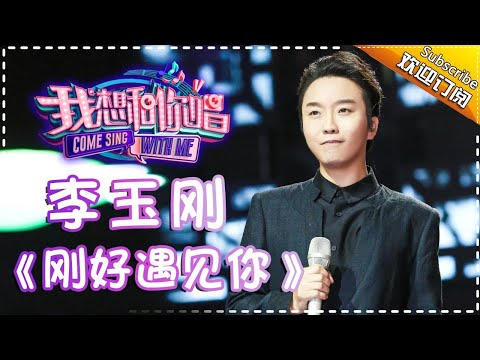 Come Sing With Me S02:李玉刚《刚好遇见你》Ep.9 Single【I Am A Singer Official Channel】