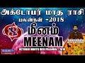 October Month Rasi Palan 2018 Meenam | அக்டோபர் மாத ராசி பலன்கள் மீனம் ராசி  | Meenam Rasi October