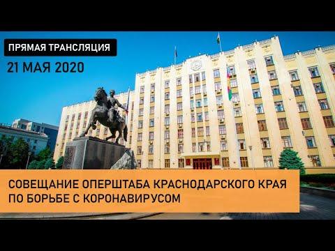 Совещание оперштаба Краснодарского края по борьбе с коронавирусом. 21 мая 2020. Прямая трансляция
