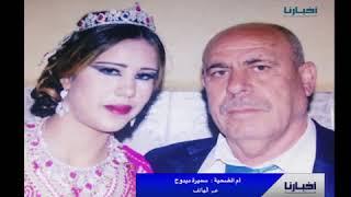 مؤلم : أم تروي تفاصيل مقتل ابنتها رميا بالرصاص على يد زوجها التركي