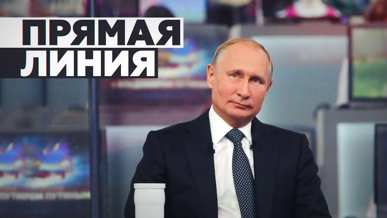 Прямая линия с президентом РФ Владимиром Путиным: LIVE /RT на русском 30.06.2021