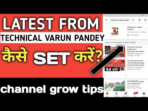 Letest From Technical Varun Pandey Kaise Laye || Channel Ke Niche Video Kaise Laye