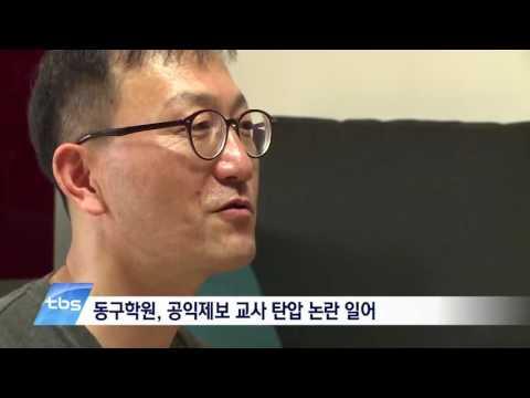 [tbsTV] 공익제보 교사 파면 '동구마케팅고' 논란