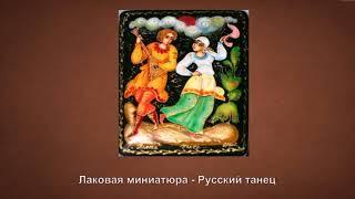 """Видеоклип   """"Танец в русской живописи"""""""