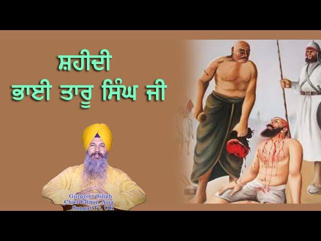 Ek Noor Special - Shaheedi Bhai Taru Singh Ji - Gurpreet Singh Ji - Sangat Television
