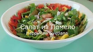 Салат из Помело.Raw.Vegan.