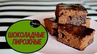 Простые шоколадные пирожные! Вкусно, быстро, шоколадно! Легко и просто!