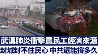 武漢肺炎衝擊 底層農民工該何去何從?|新唐人亞太電視|20200205