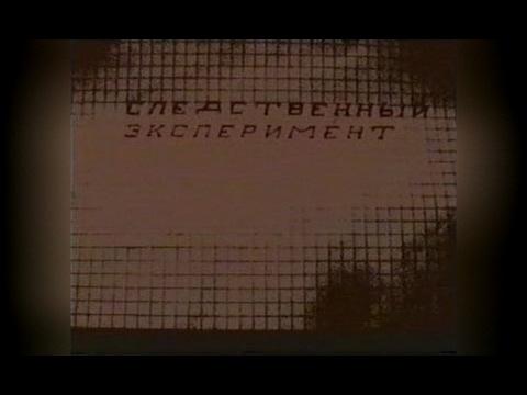 СЛЕДСТВЕННЫЙ ЭКСПЕРИМЕНТ Учебный фильм студентов МГЮА   СЛЕДСТВЕННЫЙ ЭКСПЕРИМЕНТ Учебный фильм студентов МГЮА 1997