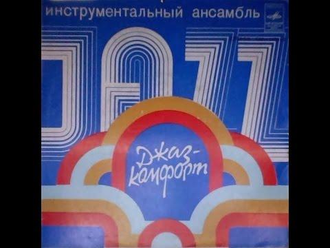 Jazz-Comfort - S/T (FULL EP, jazz-funk / jazz fusion, Russia, USSR, 1979)