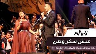 Assala - Eish Sokkar Watan Ft. Ahmed Fahmy [ Cairo Opera House 2016 ]