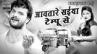 2018 इस साल का तेजी से हीट होने वाला गाना - Aawa Tare Sakhi Saiya Tempu Se - Bhojpur Latest Hit Gana