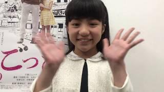 映画『ごっこ』 10月20日公開まで、あと5日! ◇ストーリー 大阪の寂れた...