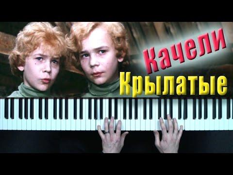 Музыка Алексея Рыбникова (Тот самый Мюнхгаузен)