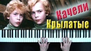 Е. Крылатов - Крылатые качели пианино кавер (музыка из к/ф