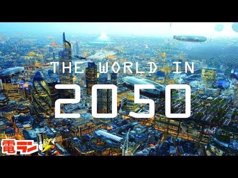 【衝撃】2050年に起こるであろう驚くべきこと5選